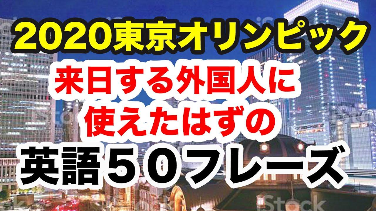 【悔しい2020東京オンリンピック】来日する外国人に使えたはずの英語50フレーズ!2020Tokyo Olympics 50 phrases (Japanese→English)