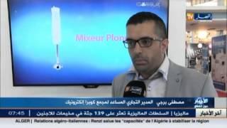 cobra للأدوات الكهرومنزلية تعرض منتوجها الجديد في الجزائر