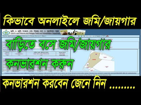 How To Apply For Conversion a Plot/Land in Online West Bengal  in Bengali