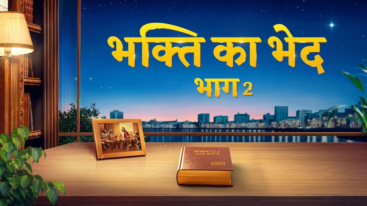 Hindi Christian Movie Trailer   भक्ति का भेद - भाग 2   Revealing the Mystery of God Incarnate