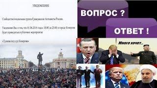События Кемерово. Ответы на вопросы.