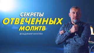 Владимир Мунтян - Секреты отвеченных молитв | Проповедь. Вечер с апостолом - Часть 3