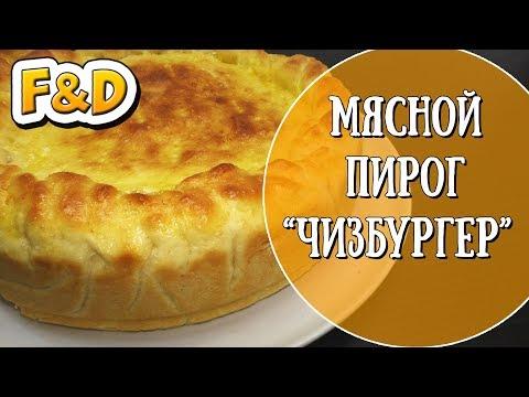 домашний пирог с мясом рецепт пошагово