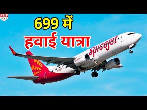 Spice Jet ने शुरू किया Monsoon Offer, मात्र 699 में Air Travel