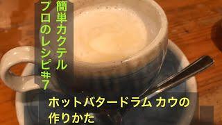 ラムと牛乳、ガムシロップで作る暖かいカクテルのレシピです。簡単に作...