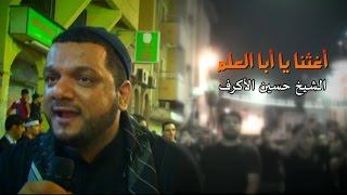 الشيخ حسين الأكرف   أغثنا يا أبا العلم   مأتم بن سلوم   إستشهاد الصادق HD1431