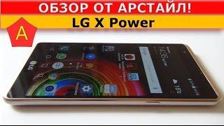 LG X Power. Честный и понятный обзор / от Арстайл /(Примеры фото и видео с него тут: http://arstayl.ru/?p=10548 Цены на LG X Power в России: http://fas.st/MBs3v Каким смартфоном я лично..., 2016-08-04T09:15:06.000Z)