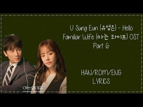Yoo Sung Eun – [Hello] Familiar Wife (아는 와이프) OST Part 6 Lyrics