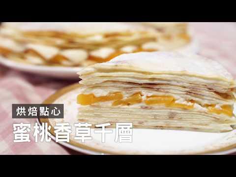 【千層蛋糕mille crepes cake】免烤箱~超好吃蜜桃香草千層蛋糕不求人自己做!