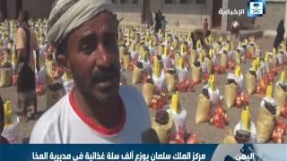 مركز الملك سلمان يوزع ألف سلة غذائية في مديرية المخا