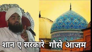 Shan E Sarkar Ghous-e-Aazam | Sayyed aminul Qadri