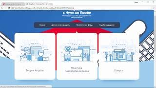 Angular 4 с Нуля до Профи. Полное руководство для современной веб-разработки