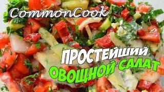 Вкусный овощной салат из помидоров, огурцов и перца