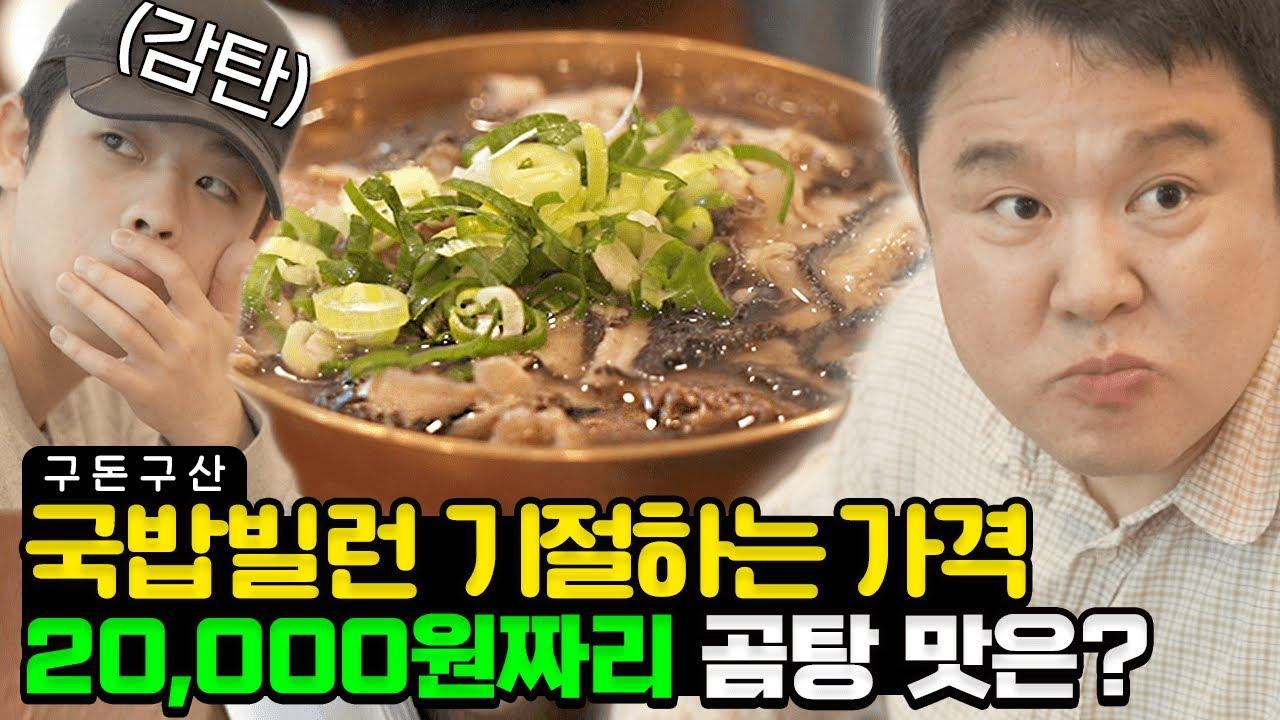 치킨보다 비싼 국밥? 김부자가 한입먹고 감탄한 그 맛은?! 17년 전통의 양곰탕 먹방🍲 역대급으로 싹쓸이하고 온 김구라의 국밥 맛집을 공개합니다! [그리구라]