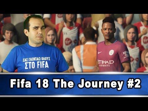 Fifa 18 The Journey (Legendary): Chapter 2: Η μεταγραφή