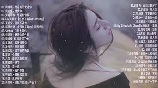 2019不能不聽的100首歌 + 2019華語流行歌曲100首 2019新歌 & 排行榜歌曲 - 中文歌曲排行榜2019 - 中文歌曲排行榜2019