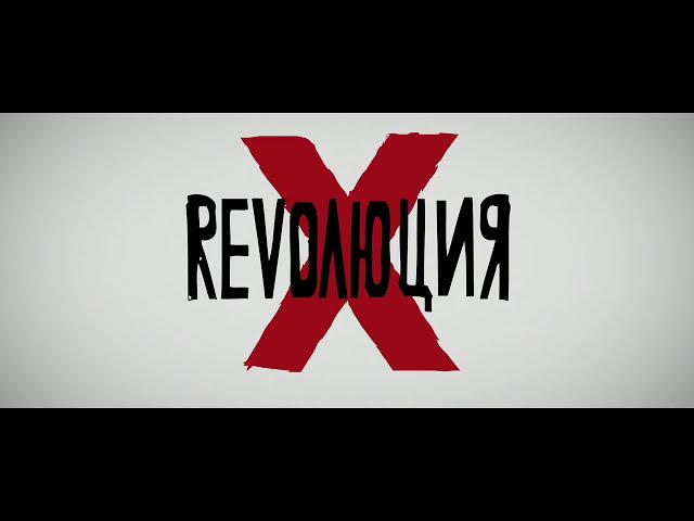 """Революция """"Х"""" / Rev X (Official Trailer) 2017"""