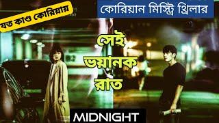 কোরিয়ান মিস্ট্রি থ্রিলার - Midnight (2021) Movie Explained In Bangla II Kora Talkies II movie review