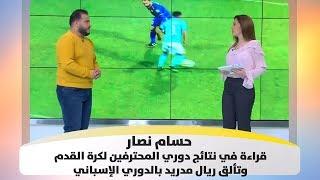 حسام نصار - قراءة في نتائج دوري المحترفين لكرة القدم وتألق ريال مدريد بالدوري الإسباني