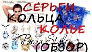 Где купить кольцо, серьги и ожерелье колье? Обзор бижутерии от интернет-магазина Be In Style.