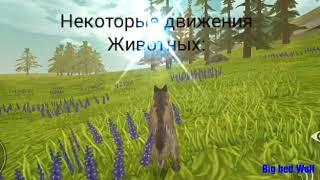 Играю в WildCraft онлайн симулятор диких животных
