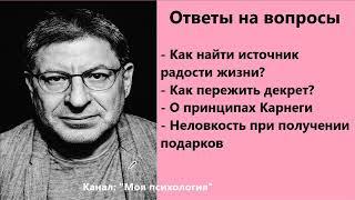 Михаил Лабковский Как пережить декрет? Ответы на вопросы