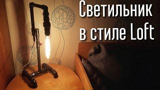Настольный светильник из труб своими руками (DIY LOFT lamp)(, 2017-08-14T09:58:12.000Z)