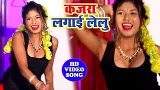 भोजपुरी का सबसे बड़ा हिट गाना विडियो 2019 - Kajra Lagai Lelu - #Superhit Video Song 2019 New