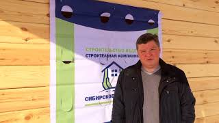 Отзыв о строительстве бани 6х8 СНТ «Лесные дали»