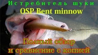 Уловистый воблер на щуку OSP Bent minnow и китайская копия c Aliexpress