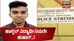 Engineering Student Uploads Nude Videos Of College Girls To Facebook, Arrested