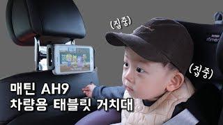 매틴 AH9 차량용 헤드레스트 태블릿 거치대 리뷰