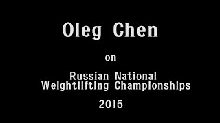 Oleg Chen on Russian National  Weightlifting Championships  2015