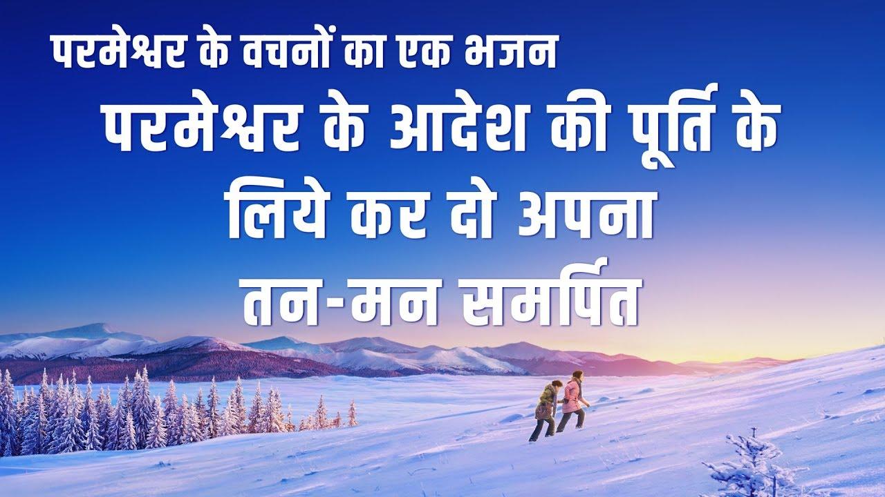Hindi Christian Song With Lyrics   परमेश्वर के आदेश की पूर्ति के लिये कर दो अपना तन-मन समर्पित