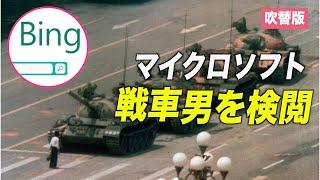<吹替版>マイクロソフト 1989年「戦車男」の画像を検閲か
