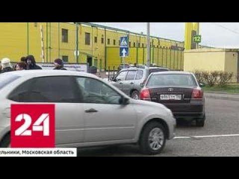 ТЦ в Котельниках берет деньги за проезд через свою парковку - Россия 24