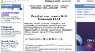 видео обзор программы Orbit Downloader скачать