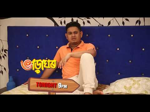 Bharaghar - ভাড়াঘৰ   Seasons 3   Promo 18th July 2019   Episode No 142