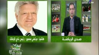 صدى الرياضة - مرتضى منصور يفجر مفاجأة جديدة عن انتخابات الزمالك