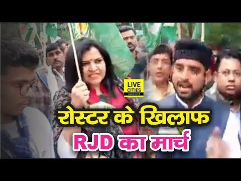 Delhi में RJD का 13 Point Roster के विरोध में मार्च, Narendra Modi Government पर जमकर साधा निशाना |