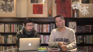 城寨人 - 11/02/17 「三不館」 長版本