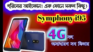 Symphony i95 review - অল্প দামে ভাল 4G স্মার্টফোন - lowest price 4G smartphone