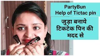 Party bun  जुड़ा  खुद बनाओ आसान जुड़ा Tiktak पिन से  party hairstyle  Everyday hairstyle