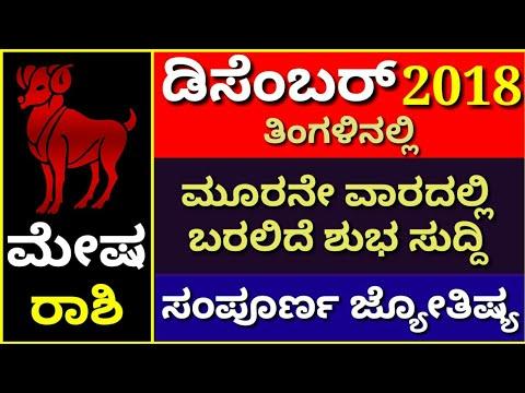 ಮೇಷ ರಾಶಿ ಡಿಸೆಂಬರ್ ತಿಂಗಳು 2018 ಮಾಸ ಭವಿಷ್ಯ   Aries Sign   Mesha Rashi December 2018 Monthly Horscope