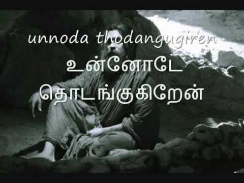 7am Arivu Rise of Damo lyrics with Tamil Translation