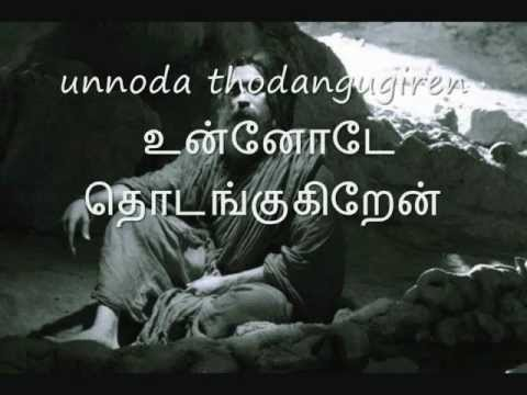 7am Arivu Rise of Damo lyrics with Tamil Translation