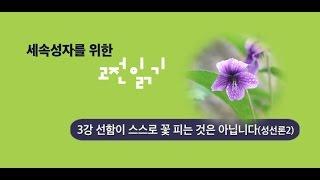[맹자] 3강 선함이 제 스스로 꽃 피는 것은 아닙니다(성선론 2) - 세속성자를 위한 고전 읽기