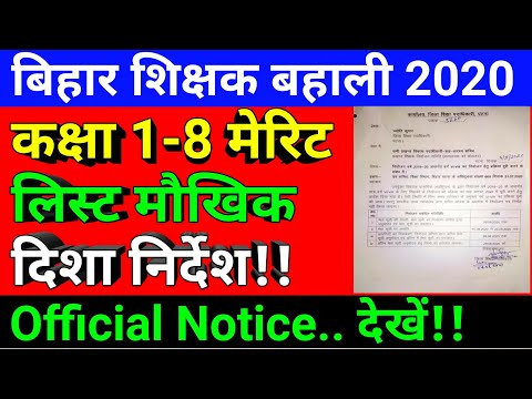 बिहार शिक्षक बहाली कक्षा 1 से 8 मेरिट लिस्ट,मौखिक दिशा निर्देश,आवश्यक सूचना,#TeacherMeritList2020