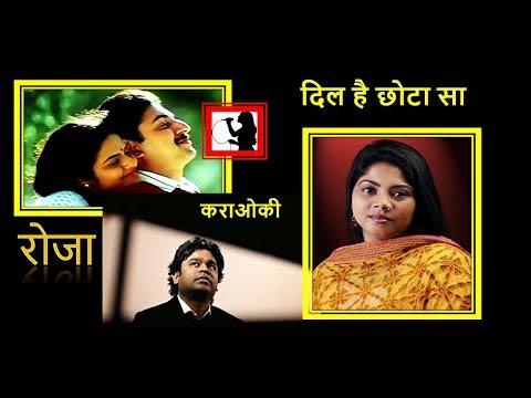dil hain chota sa karaoke hindi