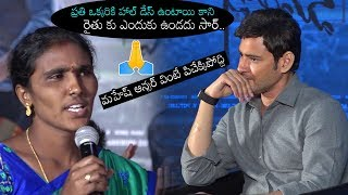 Mahesh Babu SUPER Reply for Lady Farmer's Super Question | Exclusive Interview with Farmers | DC